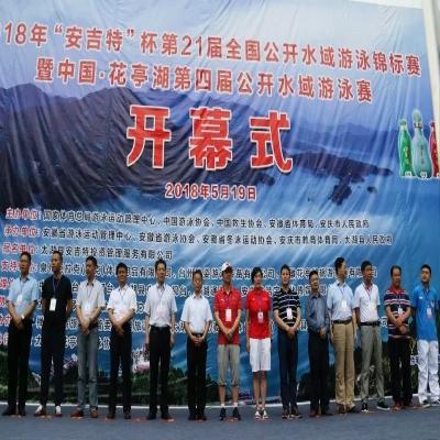 浪姿安全助力---第21届全国公开水域游泳锦标赛暨中国·花亭湖第四届公开水域游泳赛