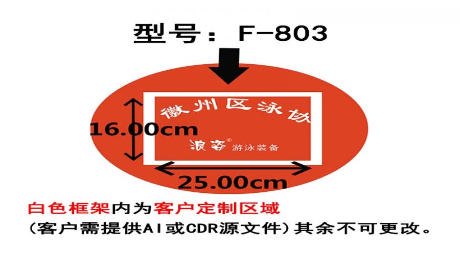 F803/F801第三代跟屁虫游泳浮漂定做案例