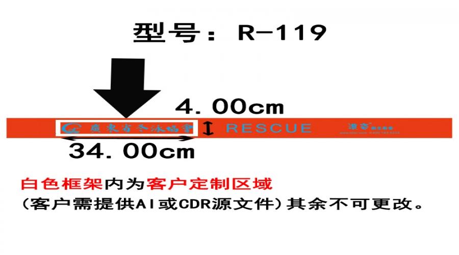 R119 救生棒定做案例